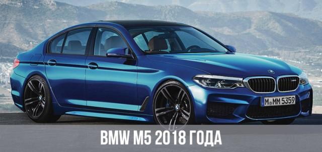 BMW M5 2018 года - фото, характеристики, цена новой модели BMW